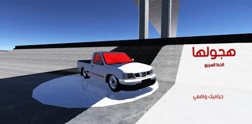 the drift / Highway  screenshots 3