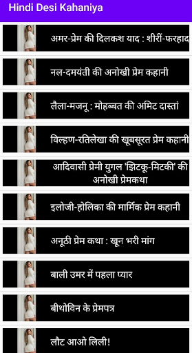 Free New Desi Hindi Kahaniya 2020 screenshots 2