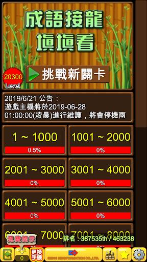 成語接龍-填填看 1.0 screenshots 1