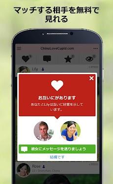 ChinaLoveCupid - 中国人との出会い応援アプリのおすすめ画像3