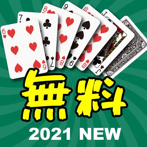 ソリティア| 2021最新、永久無料、トランプ ゲーム