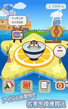 釣りペンギン +のおすすめ画像4