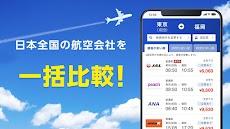 格安航空券 ソラハピ 国内航空券の予約アプリ 検索・比較してお得に予約のおすすめ画像3
