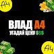 A4 - Угадай цену - Влад А4 - Цена тест