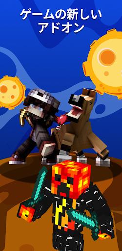 ダウンロード Modsマップスキン にとって Minecraft mod apk 2