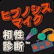 相性診断forヒプマイ ゲーム 【ヒプノシスマイク アニメ・漫画】 - Androidアプリ