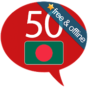 Learn Bengali - 50 languages