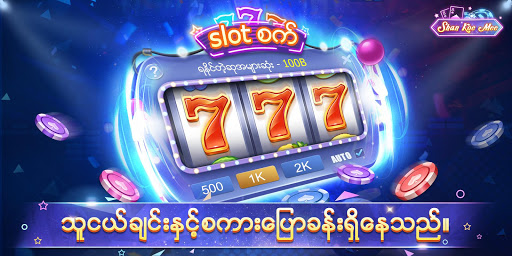 Shan Koe Mee - u1018u1030u1038u1080u1000u102eu1038u104au1031u101bu108au101bu103du1019u1039u1038u104au1021u1036u1005u102cu1010u1036u102fu1038u1031u1006u102cu1037u1014u100au1039u1038 screenshots 7