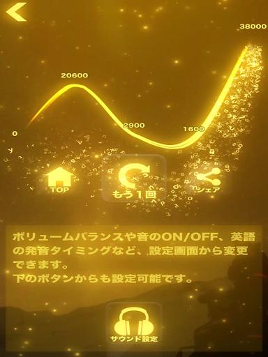 HAMARU English vocabulary study game 10.8.4 screenshots 20