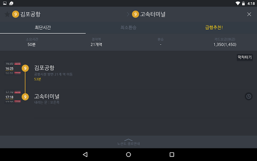 Subway Korea (Korea Subway route navigation) 6.7.2 Screenshots 17