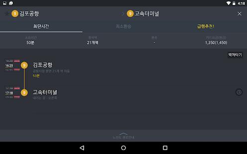 Subway Korea (Korea Subway route navigation) 6.8.6 Screenshots 12