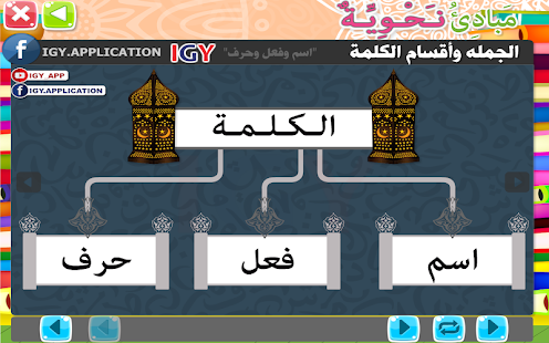 Principles of Arabic grammar 👉Part I👈 Screenshot