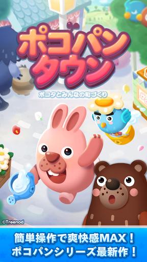 LINE ポコパンタウン-うさぎのポコタと癒し系まちづくり!爽快ワンタップパズルゲーム 4.5.2 screenshots 1