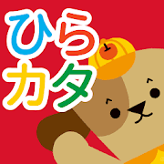学研の幼児ワーク ひらがな・カタカナ~もじ判定つき~