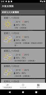 Download 香港實時天氣(日出/日落) For PC Windows and Mac apk screenshot 4