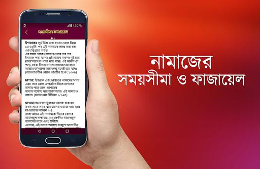 Muslim Bangla - Quran Tafsir, Salat Time, Books apktram screenshots 16