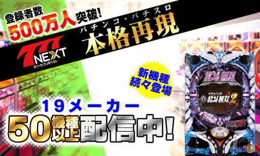 【777NEXT】基本無料パチスロ・パチンコ・スロットゲーム 4.2.3 screenshots 1