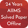 24 Years AIIMS Solved Papers Offline icon