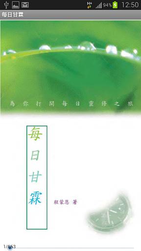 每日甘霖 (試閱版) For PC Windows (7, 8, 10, 10X) & Mac Computer Image Number- 5