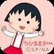 キュート★ちびまる子ちゃん for[+]HOME - Androidアプリ