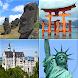 世界の有名なモニュメント - 世界の七不思議