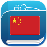 App Icon for Chinese Dictionary App in France Google Play Store