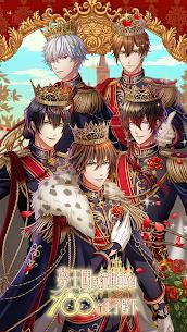 夢王國與沉睡中的100 位王子殿下 MOD APK (God Mode/Mod Menu) Download 9