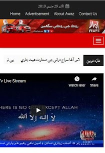 Awaz TV On Pc | How To Download (Windows 7, 8, 10 And Mac) 3