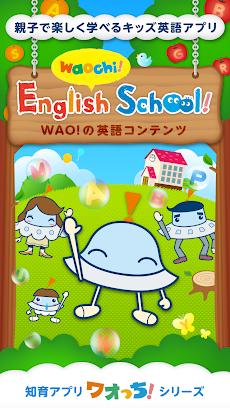 ワオっち!イングリッシュスクール!キッズ英語を楽しく学ぼう!のおすすめ画像1