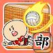 ガンバレ!バレーボール部 - 無料の簡単ミニゲーム!