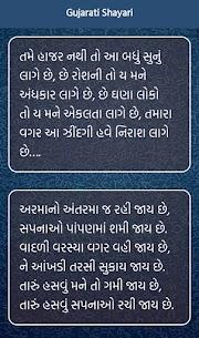 Gujarati Shayari 3