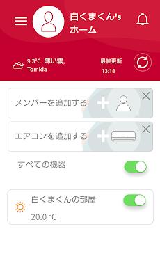白くまくんアプリのおすすめ画像1