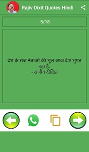 Rajiv Dixit Quotes Hindi 2