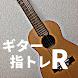 ギター指トレR - Androidアプリ