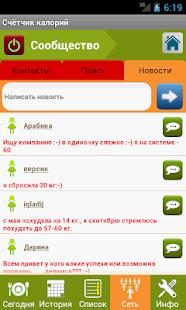 ud83cudf4f u041au0430u043bu044cu043au0443u043bu044fu0442u043eu0440 u043au0430u043bu043eu0440u0438u0439 u0434u043bu044f u043fu043eu0445u0443u0434u0435u043du0438u044f - Lite 3.4.6 Screenshots 4