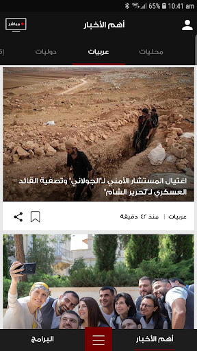 Al Jadeed 3.0.23 Screenshots 1