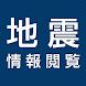 地震情報 - Androidアプリ