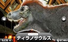つくろう!恐竜大図鑑~第一章 古代の覇王編~フル版のおすすめ画像4