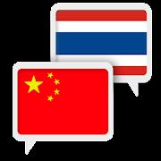 Chinese Thai Translate