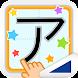 カタカナなぞり(あそんでまなぶ!シリーズ) - Androidアプリ