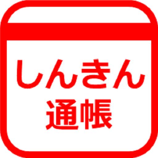 しんきん通帳(信用金庫) – Apps on Google Play