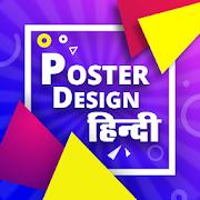 Hindi Poster Maker - Design Banner Flyer in Hindi