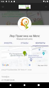Download Медицинский центр ЛОР Практика For PC Windows and Mac apk screenshot 6