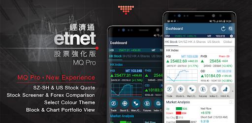 經濟通-股票強化版MQ(手機)-免費即時股票期指-etnet APK 0