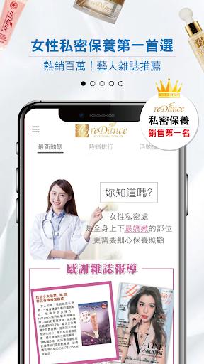 瑞丹絲:平價美妝保養品牌 screenshot 5