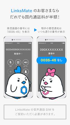 MatePhoneのおすすめ画像1