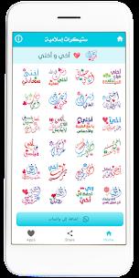 ملصقات إسلامية 5