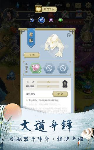 u4e09u754cu4feeu4ed9u8a8c 3.0.26 screenshots 11