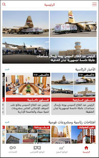 Egyptian Presidency 1.2 Screenshots 7