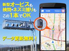 オービスガイド オフラインマップ版 移動式オービス ネズミ捕り 検問のおすすめ画像5